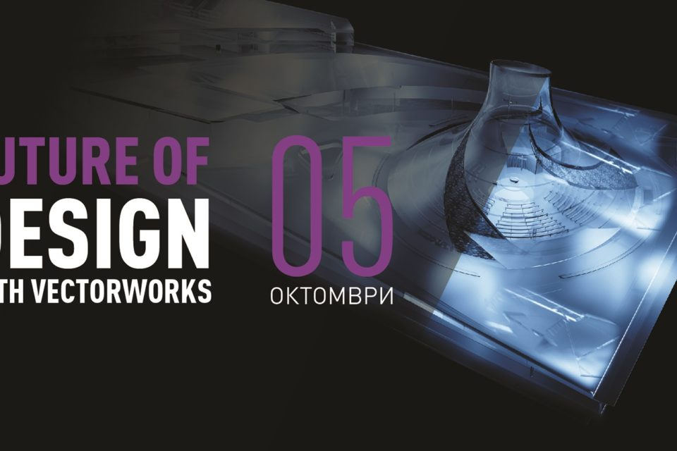 Future of Design с фокус върху технологиите в архитектурата