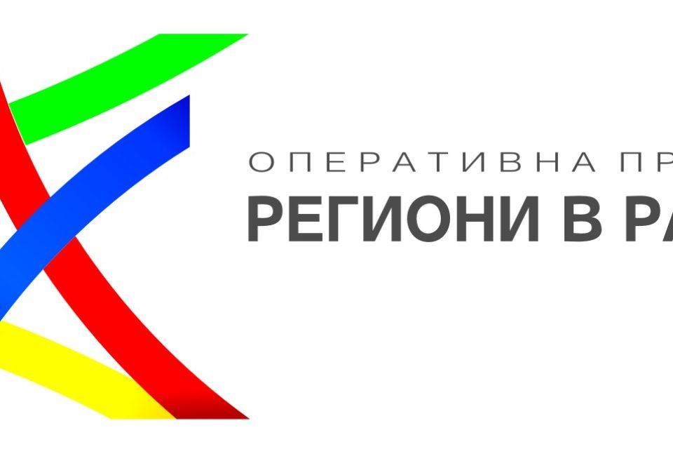 """Договори за 2,5 млрд. лв. са сключени до момента по Оперативна програма """"Региони в растеж"""""""