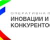 През 2018 ще бъдат обявени процедури за 400 млн.лв. по ОПИК