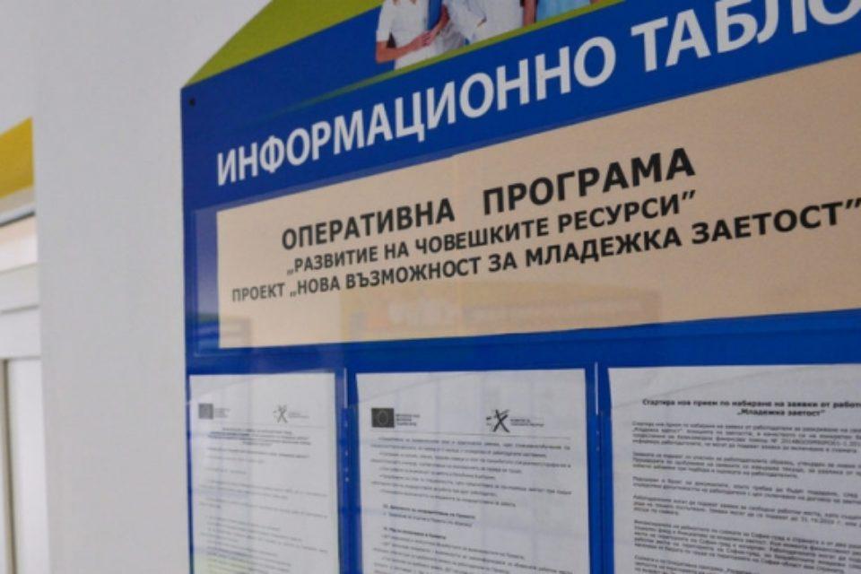 Агенцията по заетостта отчете най-ниската безработица от 9 г. насам