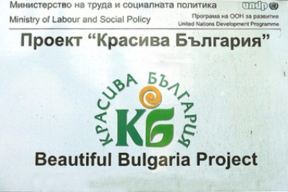 """36 проекта ще се финансират по """"Красива България"""" през 2018 г."""