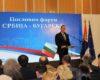 България и Сърбия с рекорден стокообмен от 1,075 млрд. евро през 2017 г.