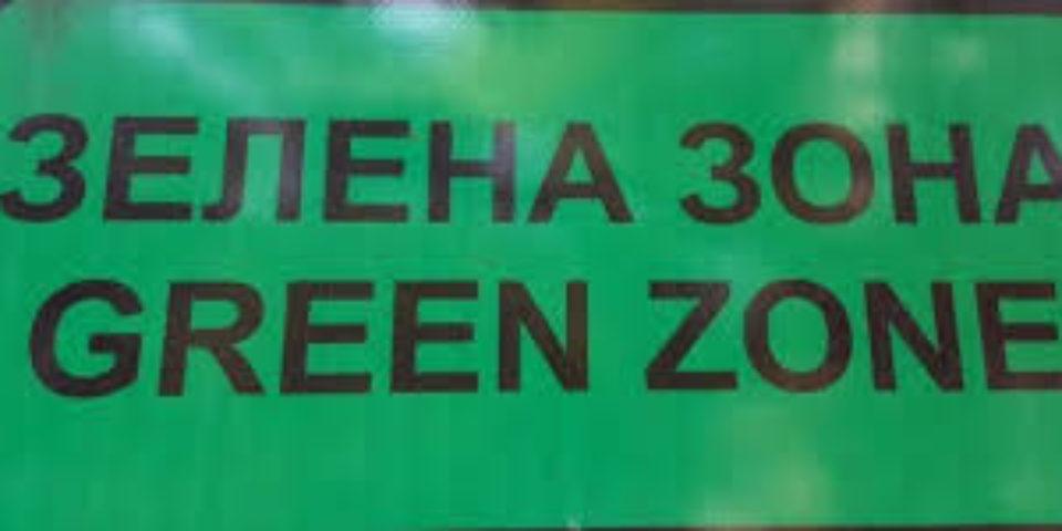 """""""Зелената зона"""" в столицата се разраства"""