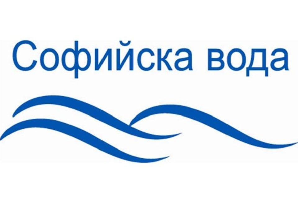 """""""Софийска вода"""" ще инвестира близо 14 млн. лева в изграждането на канализация през 2018 г."""
