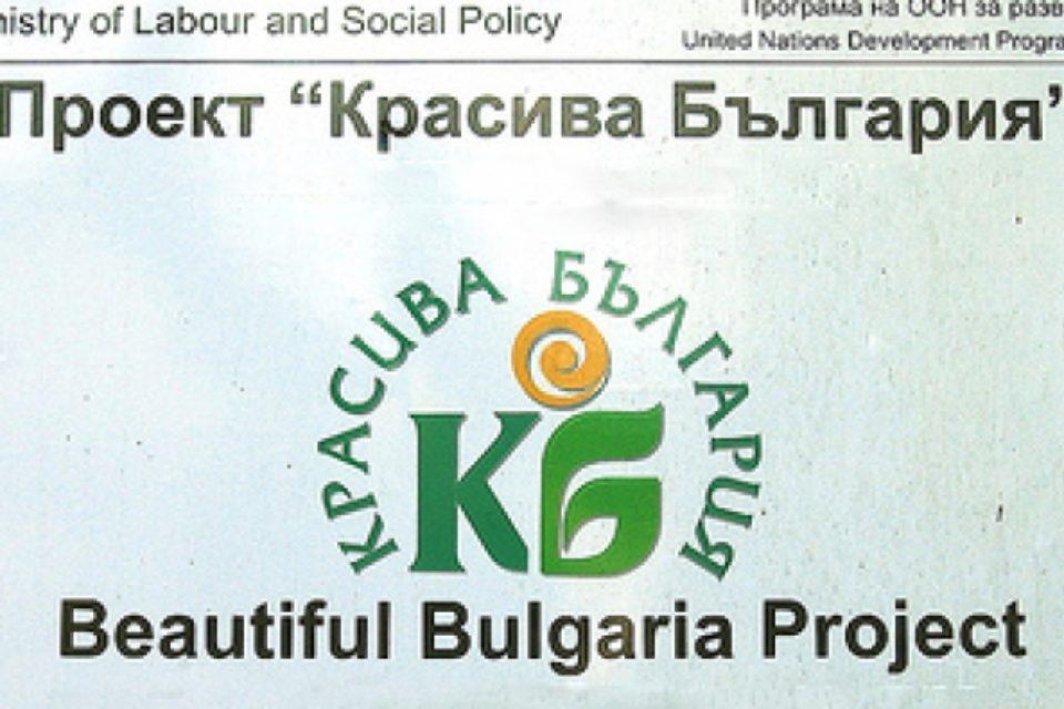 """12 проекта ще бъдат финансирани по проект """"Красива България"""""""
