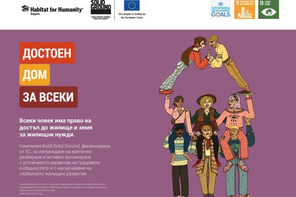 Най-голямата глобална кампания за достъп до жилище и жилищни права стъпва в България