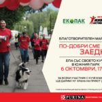 PURINA_Charity_Dog_Marathon