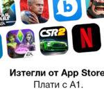 A1_AppleStore