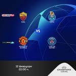 MAXSport_UEFA_CL_12.02