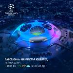MAXSport_Champions_League_16.04.2019
