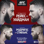 19.10_MaxSport2_UFC