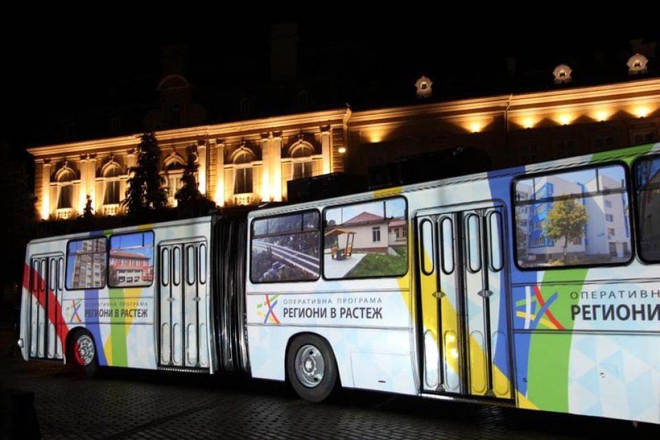"""С интерактивна прожекция върху стар """"Икарус"""" МРРБ показа как европейските инвестиции промениха градовете"""
