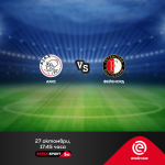 Ajax-Feyenoord_MAXSport1