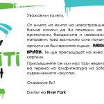River_park_event_grafiti_invitation_Media