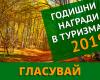 Започна електронното гласуване за четвъртите Годишни награди в туризма-2019