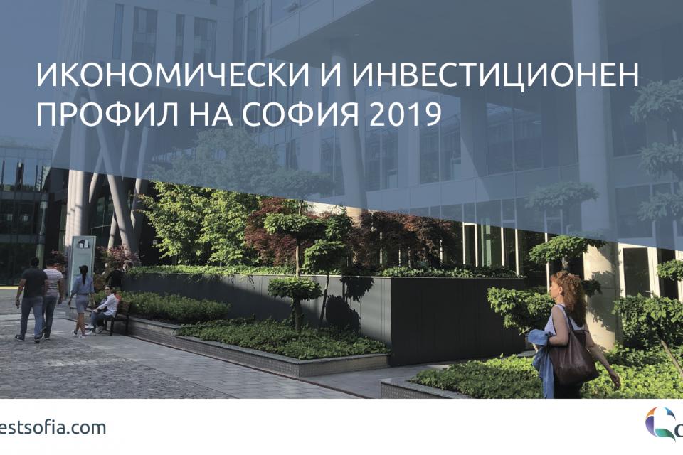 София остава най-голямата областна икономика в страната с около 40% от брутния вътрешен продукт на България