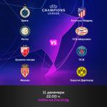 MaxSport_Champions_League3_11.12.2018
