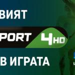 MAX Sport 4_Launch_Visual-07.01.19