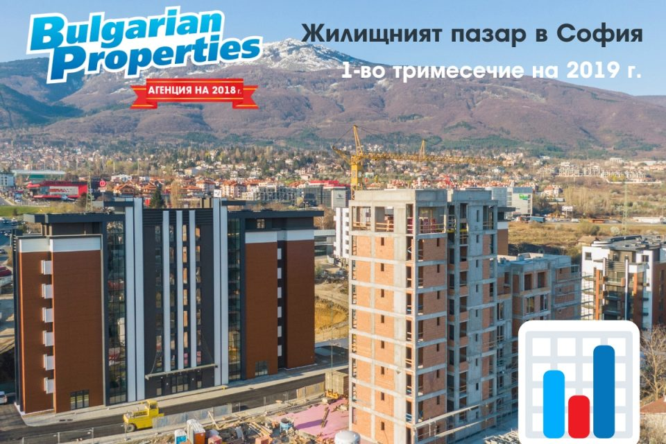 Жилищният пазар в София през 1-вото тримесечие на 2019 г. – нараснала активност и непроменени цени