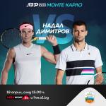 MAXSport-Dimitrov-Nadal-MonteCarlo_18.04.2019