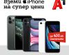 A1 пуска последните модели iPhone с до 400 лева намаление